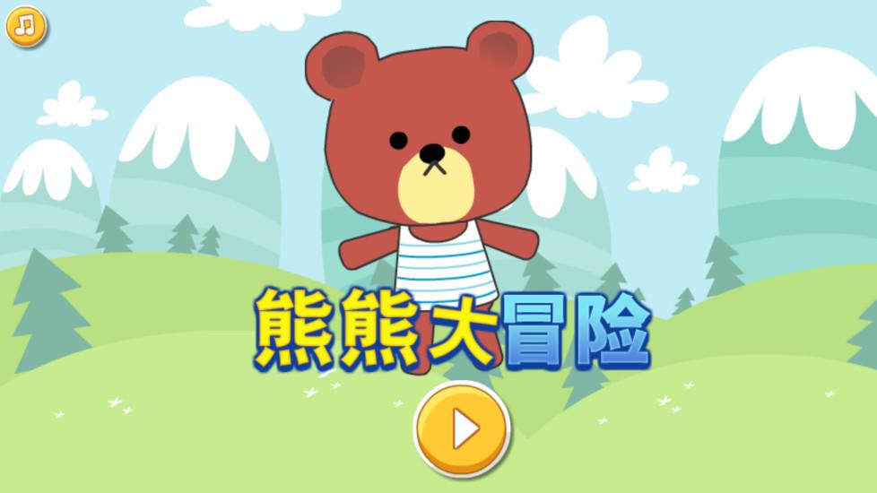 熊熊大冒险
