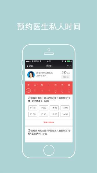 玩健康App|V大夫免費|APP試玩