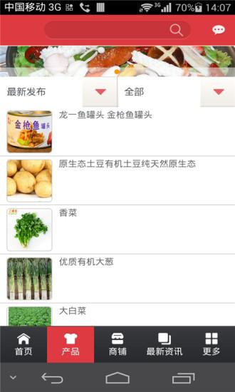 沙棘世界食品网平台