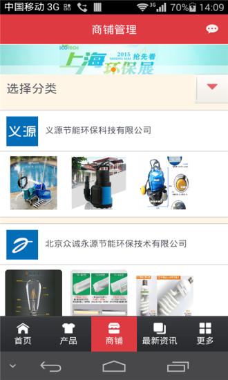 中国节能环保网