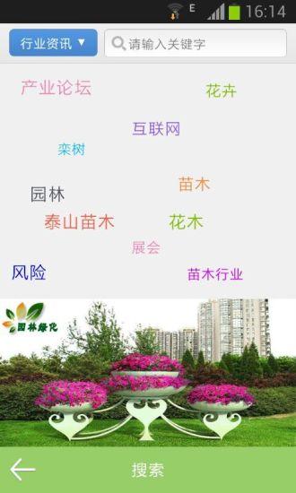 园林绿化平台