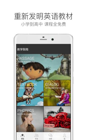 免費下載教育APP|BOXFiSH盒子鱼智能英语教材教师版 app開箱文|APP開箱王