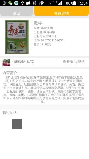 玩教育App|蜗牛书屋免費|APP試玩
