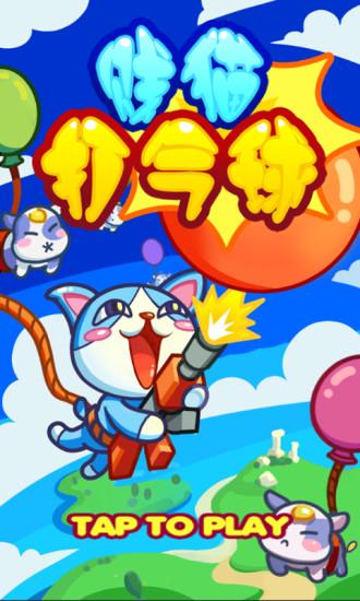 贱猫打气球
