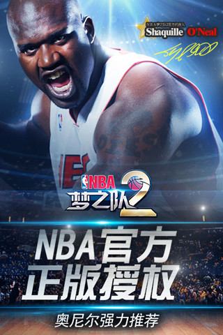 NBA梦之队2(奥尼尔推荐)