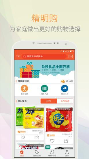 玩免費購物APP 下載精明购 app不用錢 硬是要APP