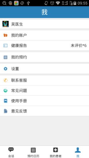 玩健康App|涛医宝医生端免費|APP試玩