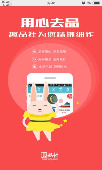 購物必備免費app推薦|趣品社線上免付費app下載|3C達人阿輝的APP