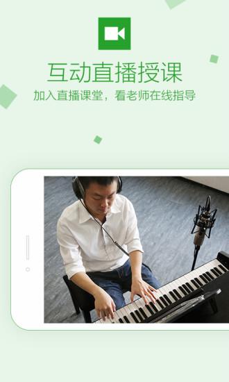 钢琴直播课