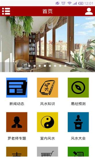 生活必備免費app推薦|易经风水知识線上免付費app下載|3C達人阿輝的APP