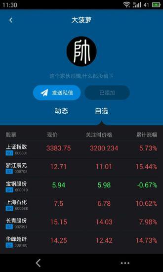 玩財經App 私房股免費 APP試玩