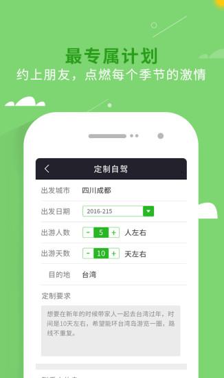 玩旅遊App|趣自驾免費|APP試玩