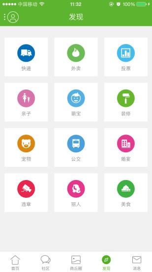 商丘易商网|玩生活App免費|玩APPs