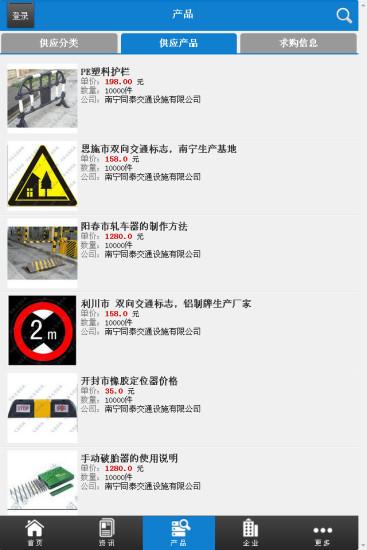 免費下載商業APP|中国交通设施网 app開箱文|APP開箱王
