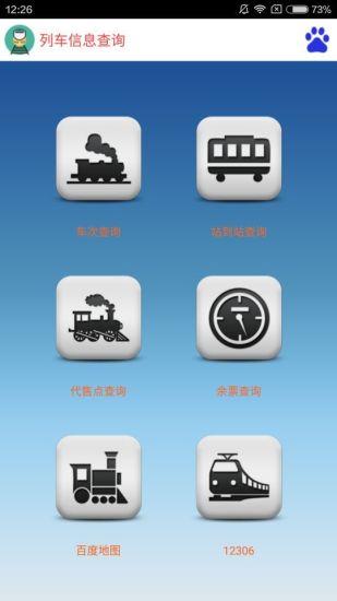 玩免費生活APP|下載列车信息查询表 app不用錢|硬是要APP