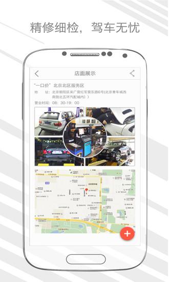 玩免費生活APP 下載一口价修车 app不用錢 硬是要APP