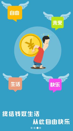 玩財經App 财务自由免費 APP試玩