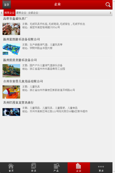 中国教玩具行业门户