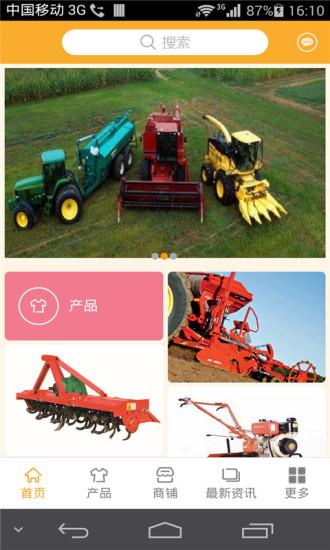 农机销售平台