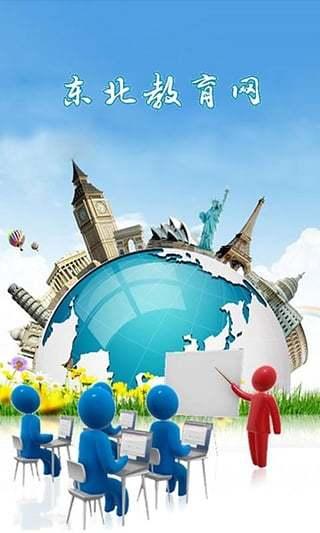 玩教育App|东北教育网免費|APP試玩