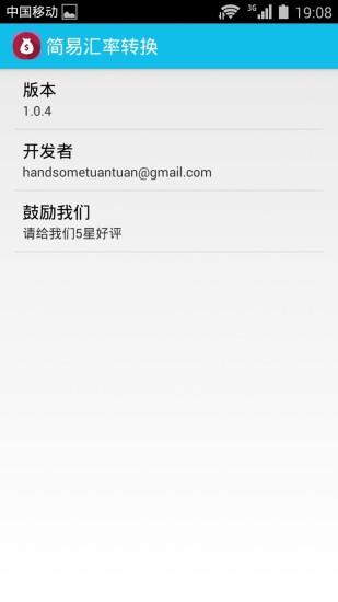 免費下載工具APP|简易汇率转换 app開箱文|APP開箱王