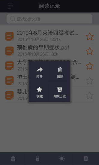 极速PDF阅读器|玩書籍App免費|玩APPs
