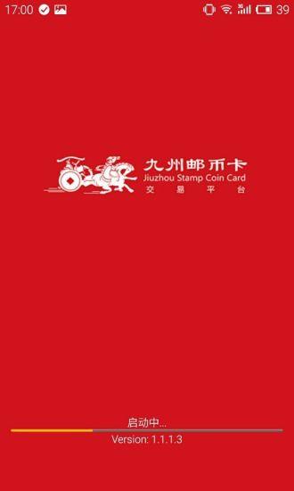 九州邮币卡