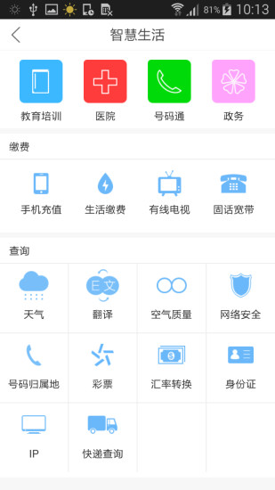 玩生活App|智慧涿州免費|APP試玩