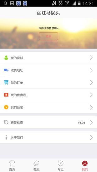 玩免費生活APP|下載丽江马锅头 app不用錢|硬是要APP