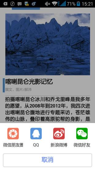 玩書籍App|户外探险免費|APP試玩