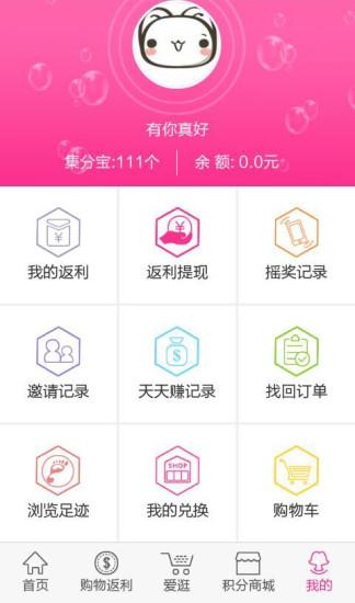 購物必備免費app推薦|美嘉美逸線上免付費app下載|3C達人阿輝的APP