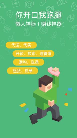 玩生活App 快服务免費 APP試玩