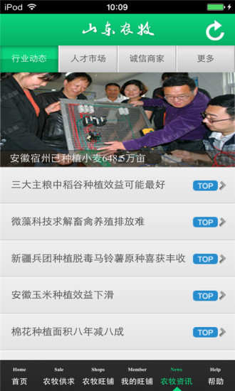 免費下載生活APP|山东农牧生意圈 app開箱文|APP開箱王