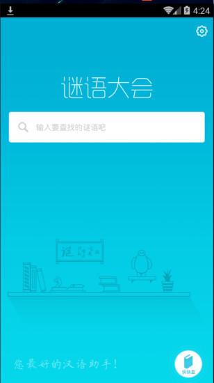 中国谜语大全