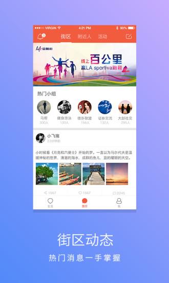 社交必備免費app推薦|Life金融街線上免付費app下載|3C達人阿輝的APP
