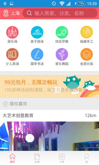 玩免費社交APP|下載全城遛娃 app不用錢|硬是要APP