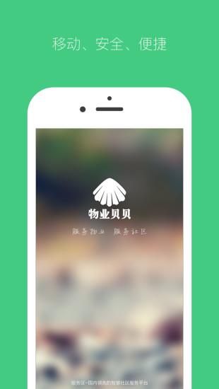 玩生活App 物业贝贝免費 APP試玩