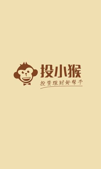 玩財經App|投小猴免費|APP試玩