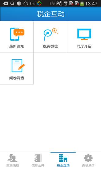 玩商業App|崇明税务免費|APP試玩