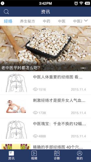 玩健康App|中医秘方免費|APP試玩