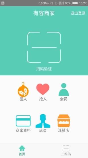 玩免費購物APP|下載有容商家 app不用錢|硬是要APP