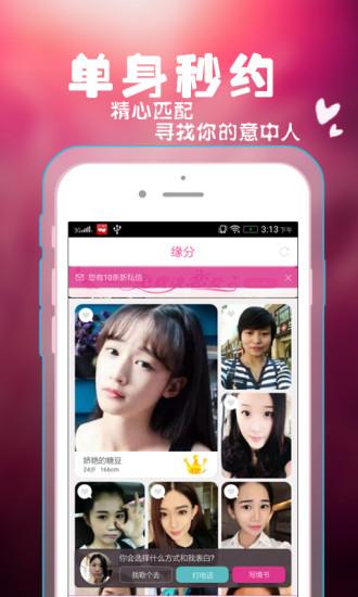 单身秒约|玩社交App免費|玩APPs