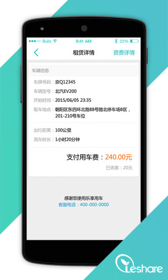 免費下載生活APP|乐享用车 app開箱文|APP開箱王
