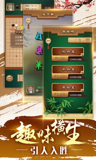 途游五子棋(支持单机)游戏截图