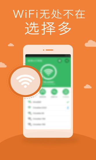 WiFi万能通密码破解