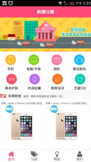 玩購物App|购潮分期免費|APP試玩