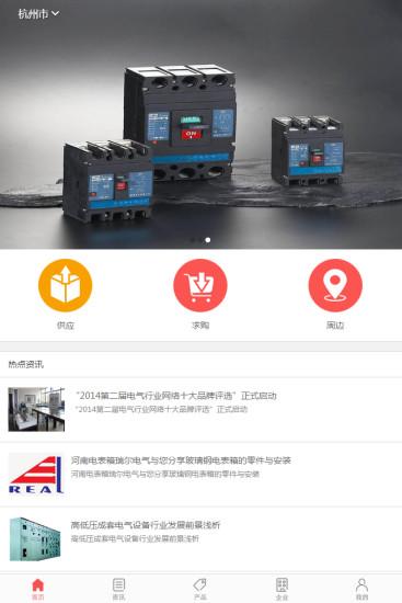 中国电气交易平台