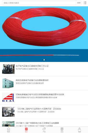 玩商業App|中国电气交易平台免費|APP試玩