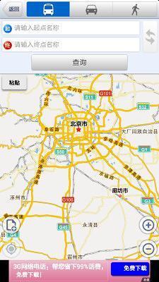 玩交通運輸App|北斗导航免費|APP試玩