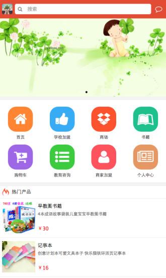 玩生活App|掌上中小学教育网免費|APP試玩